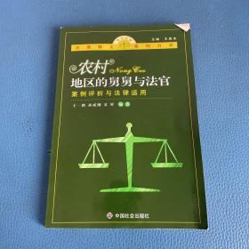 农村地区的舅舅与法官案例评析与法律适用