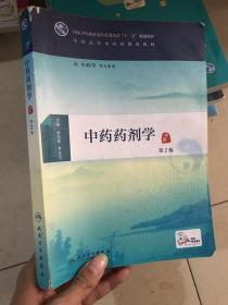 中药药剂学(第2版/本科中医药类/配增值)