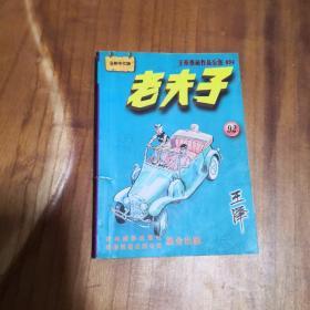 64k老版漫画: 老夫子-香港恒嘉2000  王泽漫画作品全集092   吉林摄影出版社  64开