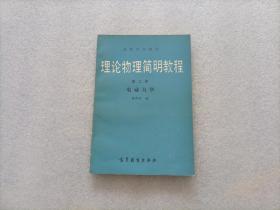 理论物理简明教程 第二册 电动力学