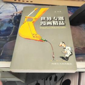 世界专题漫画精品