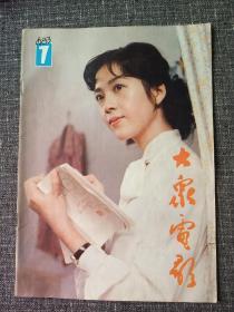 大众电影 1983 7  封面:白衣飘飘的龚雪   封底:第六届百花配角姜黎黎!   内有洪学敏主演《甜女》的彩照。