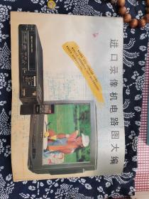进口录像机电路图大编(上册)