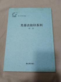 彌古書院篆刻講義(一 )先秦古璽印系列