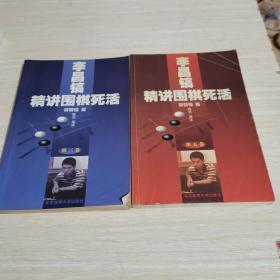 李昌镐精讲围棋死活第三卷 .第五卷
