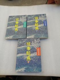 坂本龙马(3-4)三本合售
