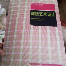 刺绣艺术设计(附光盘)/现代纺织艺术设计丛书