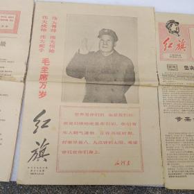 文革报纸,红旗,第六期,第35期,第31期,第34期