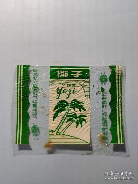 老商标:冠生牌  椰子软糖   糖标  重庆冠生园食品厂涪陵市分厂     共1张售   盒七0007