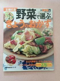 日文原版 【野菜 菜谱】彩色印刷