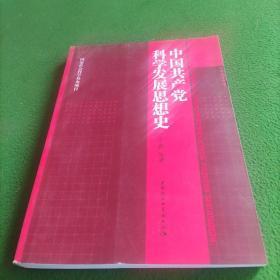 中国共产党科学发展思想史