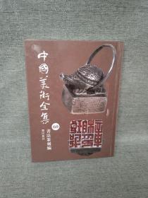 绝版书   中国美术全集60. 玺印篆刻