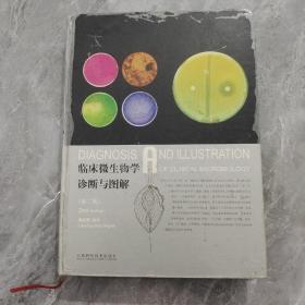 临床微生物学诊断与图解(第2版)