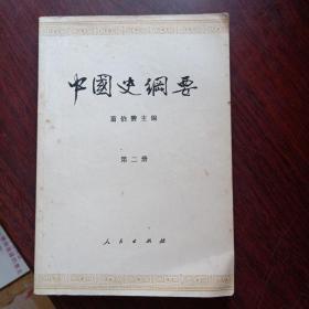 中国史纲要第二册