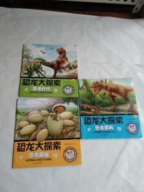 恐龙大探索(美绘注音版) 恐龙时代   恐龙百科  恐龙探秘 共三本合售