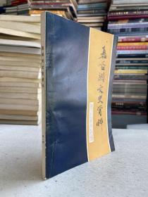 嘉峪关文史资料(第一辑)