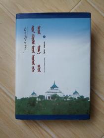 启蒙思潮中的蒙古文学(蒙古文)