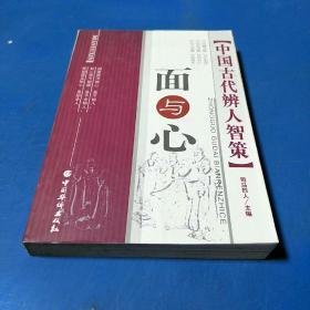 面与心:中国古代辨人智策