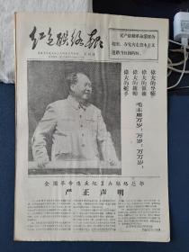 红色联络报(1967年)