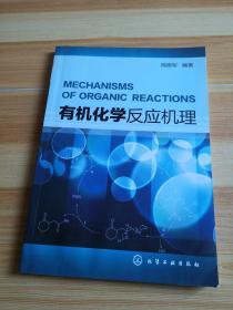 有机化学反应机理