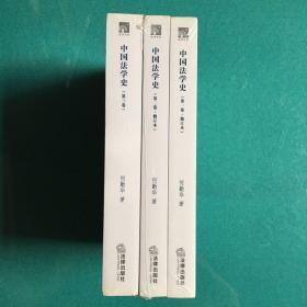 中国法学史(全3卷)(塑封95品新书)