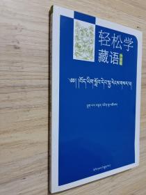 轻松学藏语(中级版)