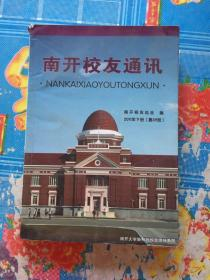 南开校友通讯丛书(2011年下册,复39册)