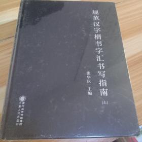 规范汉字楷书字汇书写指南上下册