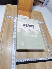 光明中医中医内科学(下册)