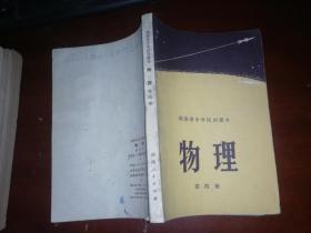 湖南省中学试用课本 物理 第四册