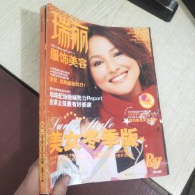 瑞丽 服饰美容 2004年12月1日 总第160期