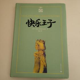 夏洛书屋·第2辑:快乐王子