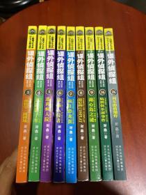 课外侦探组系列校园探案小说:3、4、5、6、7、8、9、16、26(9本合售)
