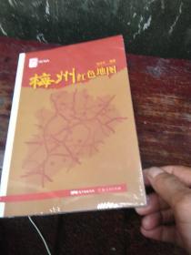 红色广东丛书:梅州红色地图