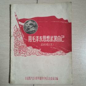 用毛泽东思想武装自己(先进事绩汇集)(全一册)〈1960年齐齐哈尔市委员会编著〉