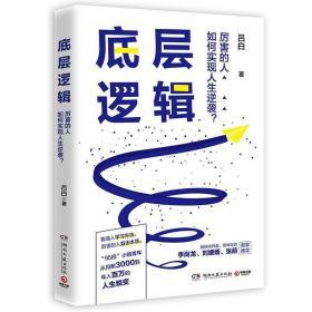 底层逻辑(畅销书作家+青年导师李尚龙、刘媛媛、张萌等鼓掌推荐)