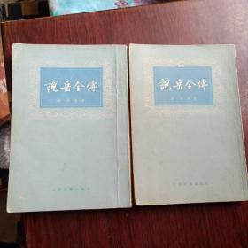 说岳全传 上下 上海古籍