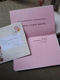 植物病理学专家,中国工程院院士,云南农业大学名誉校长朱有勇贺年卡  带封