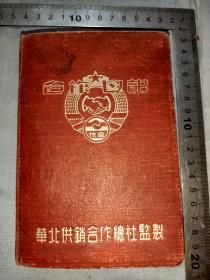 华北供销合作社日记本,张培伟藏章。