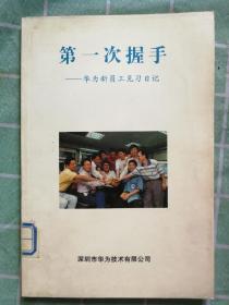(馆藏书)第一次握手——华为新员工见习日记