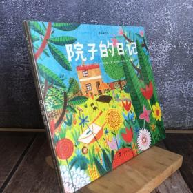 院子的日记:小多绘本系列