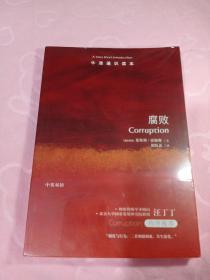 牛津通识读本:腐败