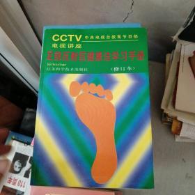 电视讲座:足部反射区健康法学习手册(修订本)(书口斑)