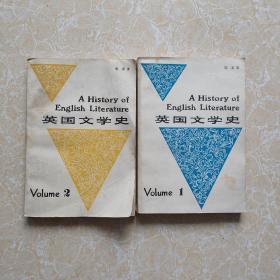 英国文学史1,2 两本合售