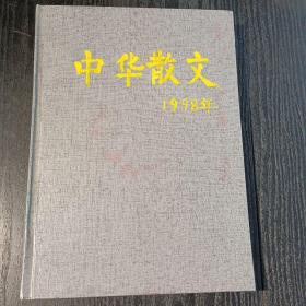 中华散文1998年1-12期(全年硬精装合订本)