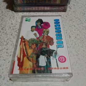 磁带:中华大家唱卡拉OK曲库【73】未开封