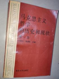 马克思主义哲学的历史和现状