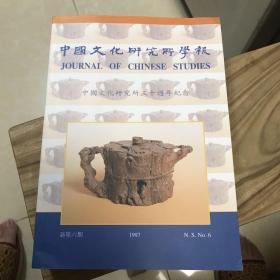 中国文化研究所学报 1997年新第六期