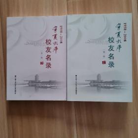 宁夏大学校友名录1958-2008(第一稿)上下
