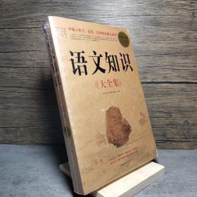 语文知识(大全集)